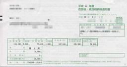 平成22年度市民税・県民税納税通知書.jpg